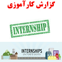 گزارش کارآموزی بازرسی فنی خطوط لوله شركت نفت فلات قاره ایران و بازرسی مرتبط با تأسیسات شركت نفت
