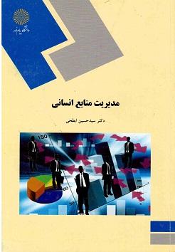 پاورپوینت خلاصه کتاب مدیریت منابع انسانی دکتر سید حسین ابطحی